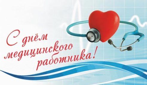 """Компанія ТОВ """"Донстрой"""" вітає всіх медиків з Днем медичного працівника!"""