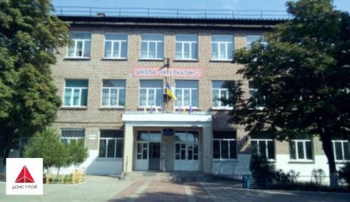 Школа-інтернат №2, м. Маріуполь