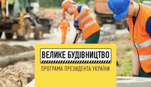 """Програма президента України """"Велике будівництво"""""""